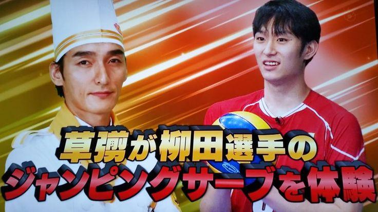 スマスマ5月9日バレーボール全日本男子20