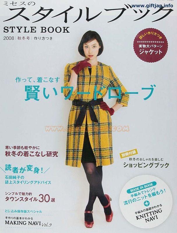 giftjap.info - Интернет-магазин | Japanese book and magazine handicrafts - MRS STYLE BOOK
