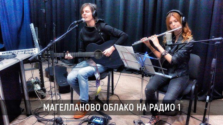 "Магелланово Облако - концерт на Радио 1, программа ""Своя студия"" 09 09 2016"