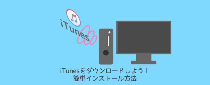 iPhone、iPadを使うなら一緒に使いたいソフト「iTunes」。Apple社純正のこのソフトは音楽を聴いたり、アプリをダウンロードしたり、iPhone、iPadを管理したりできます。このソフトは無料でダウンロードできますので、利用しないともったいないですよね。 また、パソコンでiPhone、iPadをケーブルで繋げても認識しない場合も下記の手順で上書きのインストールをすることで回復する場合もありますので是非お試しください。※もし回復しない場合は「Windows Defender」やウイルスソフトを停止してから再度インストールをしてみてください。また、インポートした音楽などのデータは消えませんのでご安心ください。 ということでiTunesのダウンロードからインストールまでをご案内いたします。 注意点 この作業にはインターネットができるパソコンが必要です。 パソコンにiTunesをインストールする…