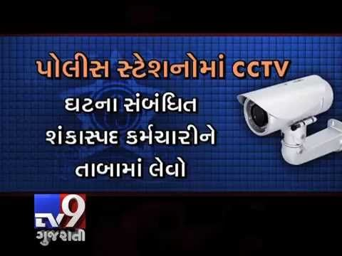Observing that Maharashtra accounts for a large share of custodial deaths that occur in the country, Bombay High Court (HC) directed state government to install close circuit television cameras at all the police stations so that entire building could be under surveillance.  For more videos go to http://www.youtube.com/tv9gujarati  Like us on Facebook at https://www.facebook.com/tv9gujarati Follow us on Dailymotion at http://www.dailymotion.com/GujaratTV9
