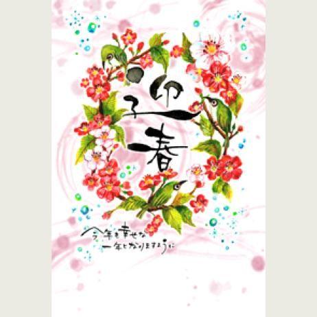 干支なし 008,カジュアル,年賀状,正月,アジア・オセアニア,日本,年賀状,ピンク,縁起物,梅,花,鳥,筆文字,迎春