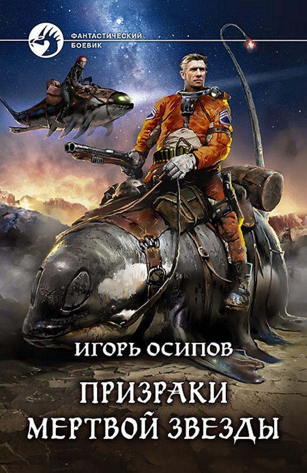 Русская боевая фантастика скачать книги