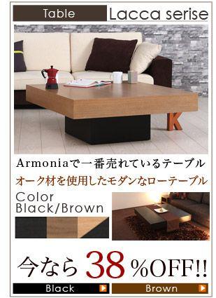 ¥42667 足が小さいから足は伸ばせるかも。【楽天市場】テーブル  家具オーク材を使用したモダンなローテーブル!ok001 『lacca』 テーブルモダンテイスト モダンリビング 北欧テイスト ナチュラルテイスト シンプル デザイナーズ アジアンテイスト:Armonia あるもにあ
