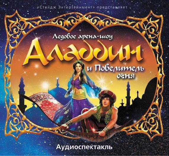 Аладдин и Повелитель Огня (шоу-мюзикл) #любовныйроман, #юмор, #компьютеры, #приключения, #путешествия, #образование