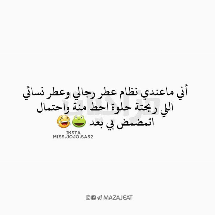 جوجو متابعه لقناتنه ع التلكرام Https T Me Mazajeat متابعه لحسابنه ع الانستكرام Http Ift Tt 2i2ihtn Arabic Funny Arabic Jokes Arabic Love Quotes