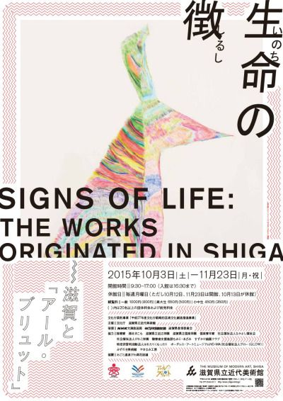 "gurafiku: "" Japanese Exhibition Poster: Signs of Life. Yusuke Mimasu. 2015 """