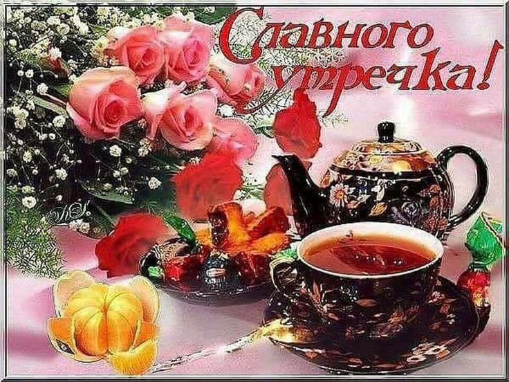 Господне открытки, картинки по татарски доброе утро
