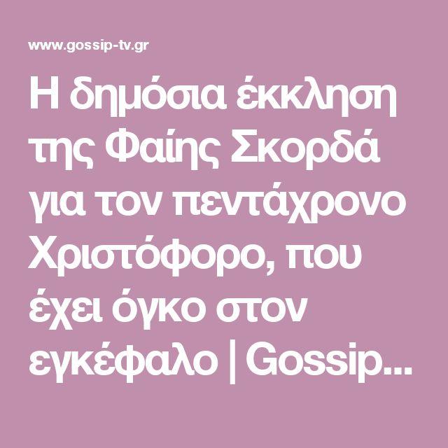 Η δημόσια έκκληση της Φαίης Σκορδά για τον πεντάχρονο Χριστόφορο, που έχει όγκο στον εγκέφαλο | Gossip-tv.gr