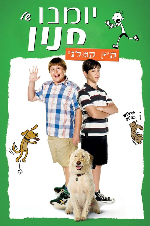 Diary of a Wimpy Kid: Dog Days 2012 full Movie HD Free Download DVDrip