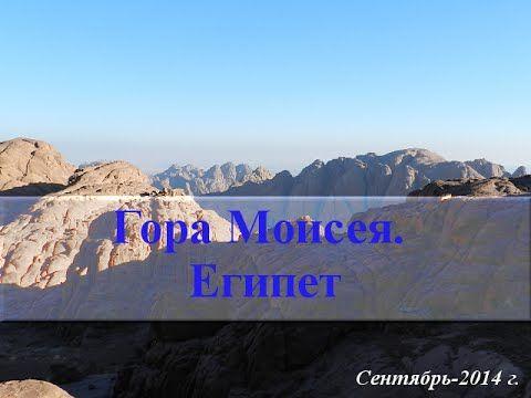 Синай. Гора Моисея в Египте. 2014 год