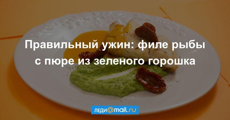 Филе палтуса с пюре из зеленого горошка - пошаговый рецепт с фото: Яркое и…