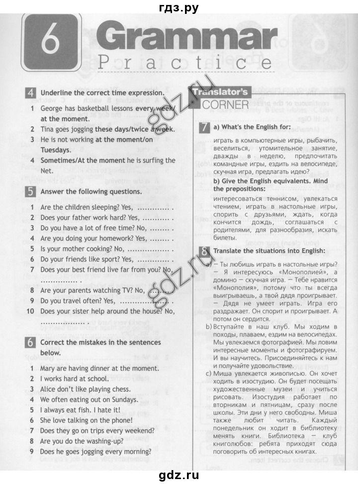 Гдз по биологии 6 класс рабочая тетрадь пасечник скачать без регистрации