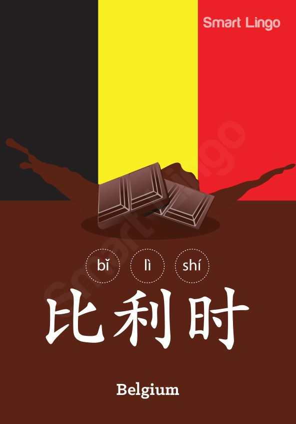 Belgium: 比利时 (bǐ lì shí) Use the Written Chinese Online Dictionary to learn more Chinese.