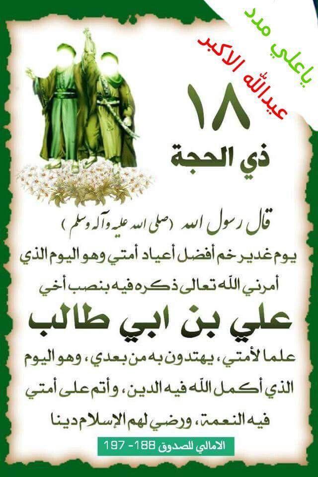 عيد الله الأكبر عيد الغدير Hazrat Ali Sayings Quotes Islamic Calligraphy