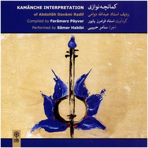Kamanche Interpretation Of A Davami Radif Classical Music Music Album Interpretation