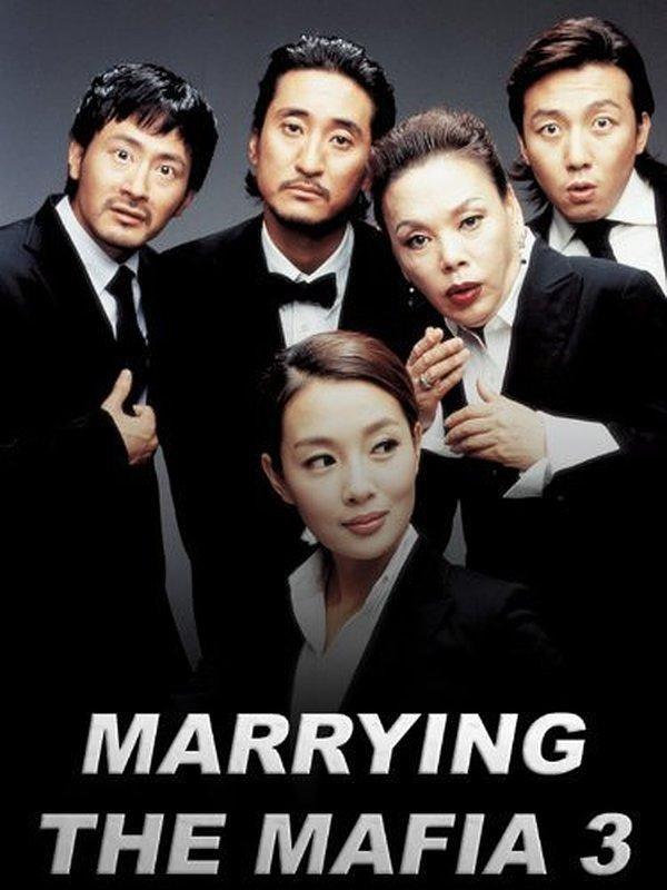 Marrying the Mafia III (2006)