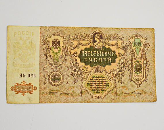 Antique paper money 5000 Russia Roubles Antique Money