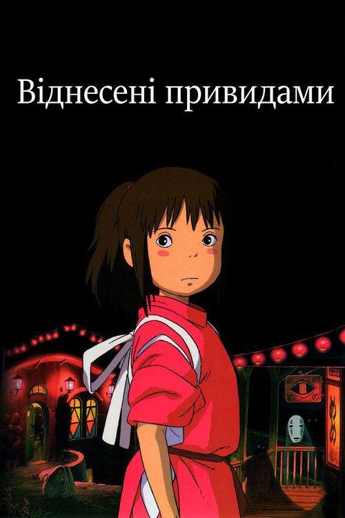 Watch Spirited Away (2001) Full Movie Online Free