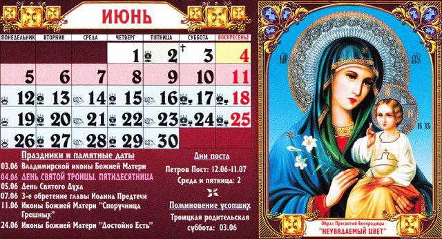 Церковный православный календарь В православии каждый день отмечен каким-либо праздником или посвящен какому-либо святому. Помимо всего прочего почти каждый месяц определен пост, во время которого православные ограничивают себя в еде и земных удовольствиях для того, чтобы уделить это время познанию духовных истин. Однако, очень сложно запомнить, какой день и кому посвящен, когда начинается тот или иной пост или церковный праздник
