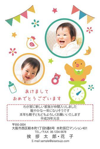 大きくなったかな?赤ちゃんひよこがかわいいカラフルデザインです。 #年賀状 #デザイン #酉年
