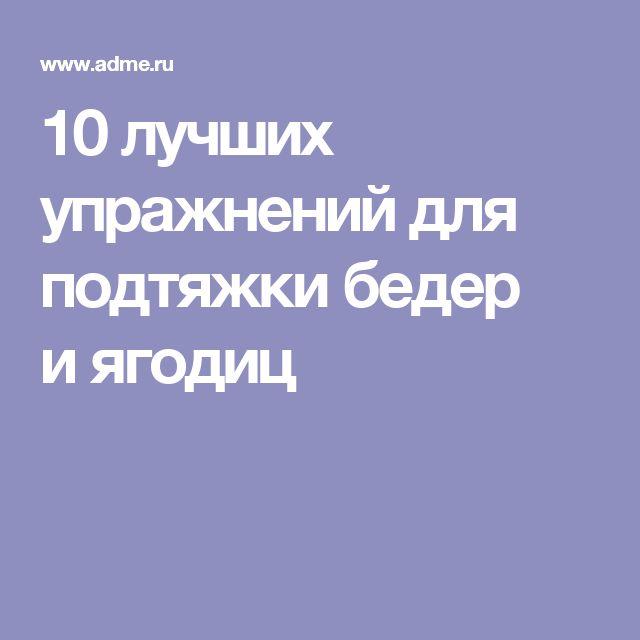 10лучших упражнений для подтяжки бедер иягодиц
