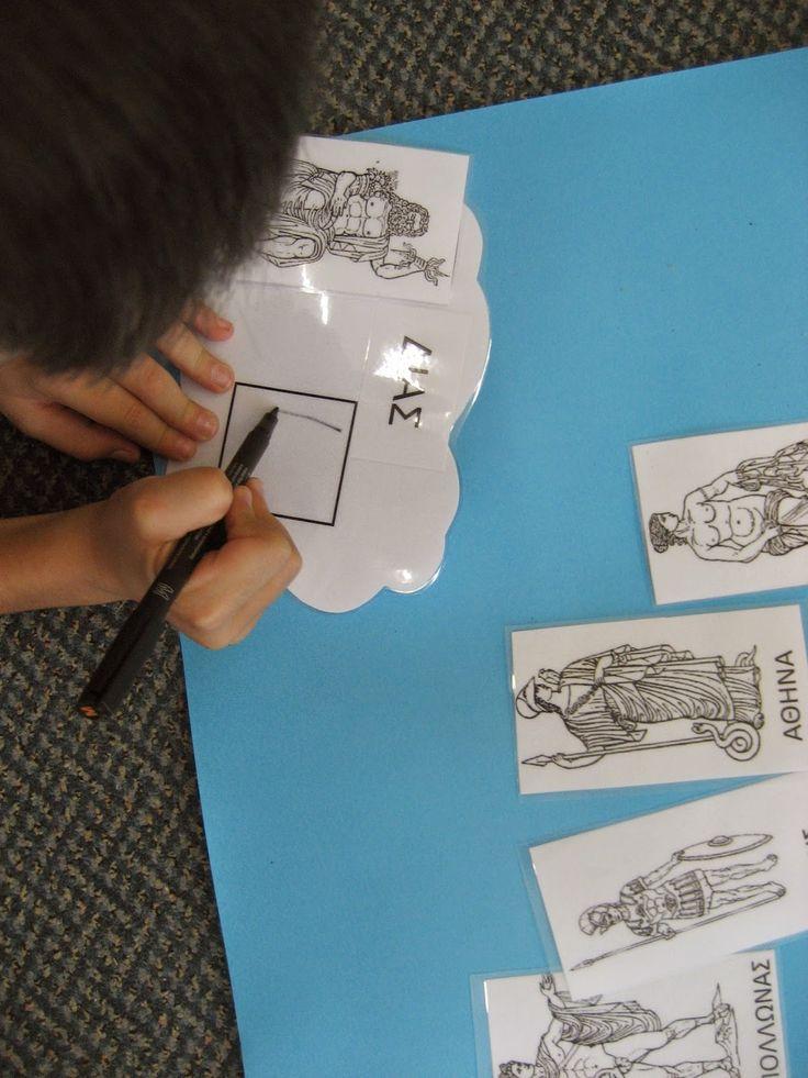 Toy story: ΜΥΘΟΛΟΓΙΑ 1. ΟΙ 12 ΘΕΟΙ ΤΟΥ ΟΛΥΜΠΟΥ