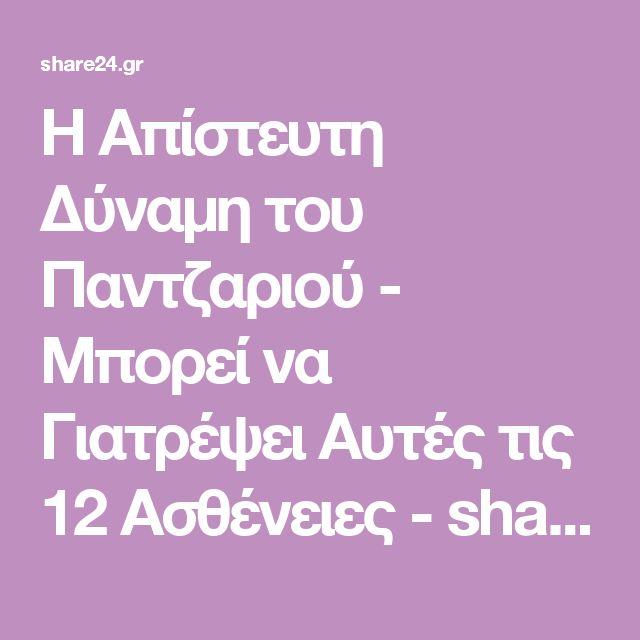 Η Απίστευτη Δύναμη του Παντζαριού - Μπορεί να Γιατρέψει Αυτές τις 12 Ασθένειες - share24.gr
