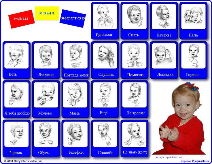 Язык жестов… для обычных малышей… ))