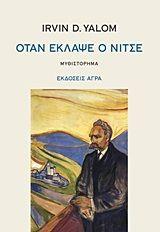 Bookstars :: Οταν Έκλαψε ο Νίτσε (Σκληρό-Δεμένο)