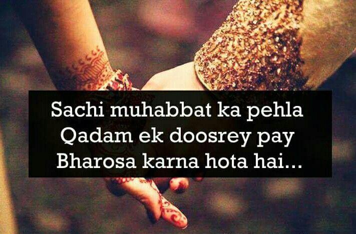 Quotes On Trust In Urdu ... Love #Bharosa #Tru...