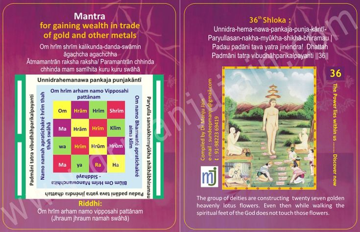 """Mantra """"For Wealth in Trading of Gold and in other metals"""" cards. For more mantra visit @ http://www.drmanjujain.com"""