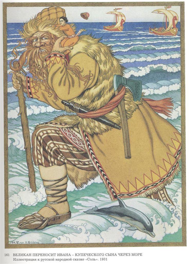 "Ivan Bilibin - Illustration for the Russian Fairy Story ""Salt"", 1931  WikiArt.org"