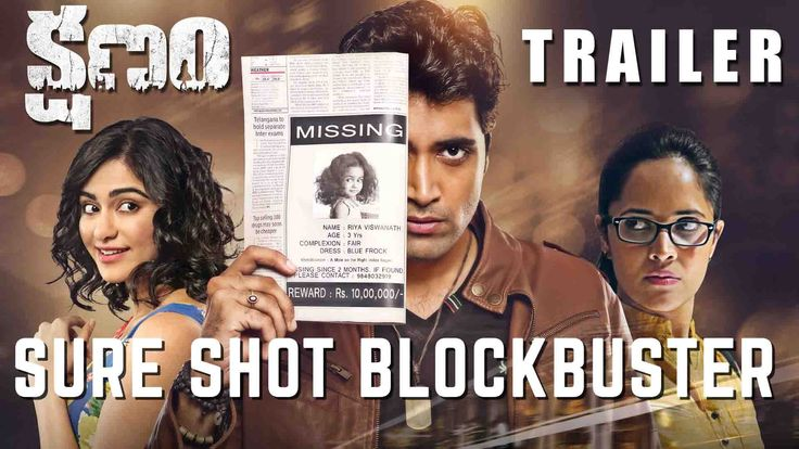 The latest discussion in the film industry is about the trailer of Kshanam. Kshanam stars Adivi Sesh, Adah Sharma and Anasuya Bharadwaj in the lead roles.