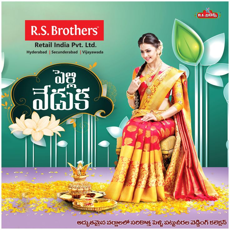 Mark your Occasion with a touch of Sheer #Elegance & #Glamour by picking #R.S.Brothers's Mesmerizing #PattuSarees. Well designed pattuSarees in More Colors & Designs Waiting for you @R.S.Brothers