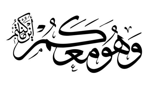 """And He is with you wherever you are.""    — Quran [57:4] ""هُوَ الَّذِي خَلَقَ السَّمَاوَاتِ وَالْأَرْضَ فِي سِتَّةِ أَيَّامٍ ثُمَّ اسْتَوَىٰ عَلَى الْعَرْشِ يَعْلَمُ مَا يَلِجُ فِي الْأَرْضِ وَمَا يَخْرُجُ مِنْهَا وَمَا يَنزِلُ مِنَ السَّمَاءِ وَمَا يَعْرُجُ فِيهَا وَهُوَ مَعَكُمْ أَيْنَ مَا كُنتُمْ وَاللهُ بِمَا تَعْمَلُونَ بَصِيرٌ"" الحديد ٤"