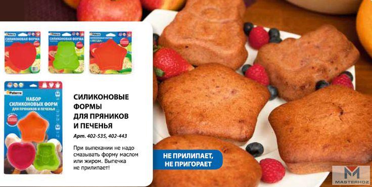 Набор силиконовых форм для выпекания Paterra http://masterhoz.ru/dlya-kuhni-i-stolovoy/silikonovaya-kollektsiya-paterra/nabor-silikonovyih-form-paterra-dlya-vyipechki-pryanikov-i-pechenya-artikul-402-443  Отличный помощник в занятиях совместной готовкой с детьми - набор форм для выпекания пряников и печенья! Формы суперэластичные, выдерживают большой диапазон температур, подходят и для замораживания желе. Готовые изделия легко извлекаются путем выворачивания форм наизнанку.