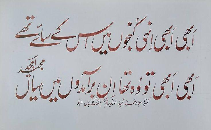 Abhi Abhi inhi kunjo me os k saaye the,, Abhi abhi to wo tha in bar-aamdon me yaha  #Poet : Majeed Amjad, #Calligraphy : Sajjad Khalid #urdu, #poetry