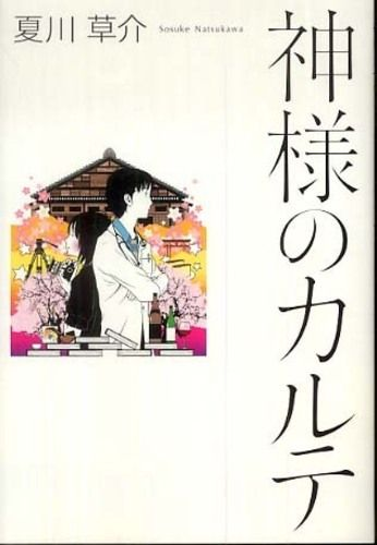 6 /夏川草介 『神様のカルテ』