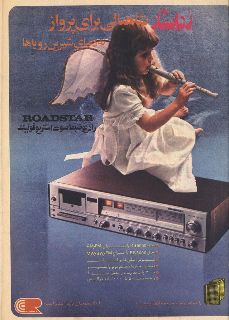 رداستار شاهبالی برای پرواز به دنیای شیرین رویاها - آگهی تمام صفحه رنگی صفحه ۳ مجله زن روز - شماره ۶٩٨ - شنبه ١ مهر ۱۳۵۷