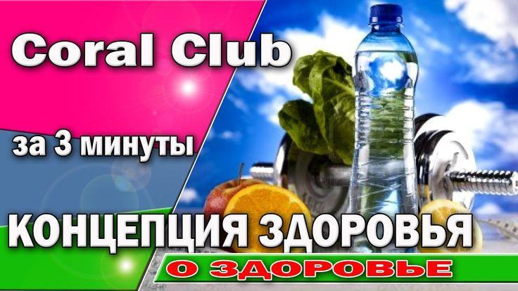 Coral Club /Концепция здоровья за 3 минуты /Коралловый клуб