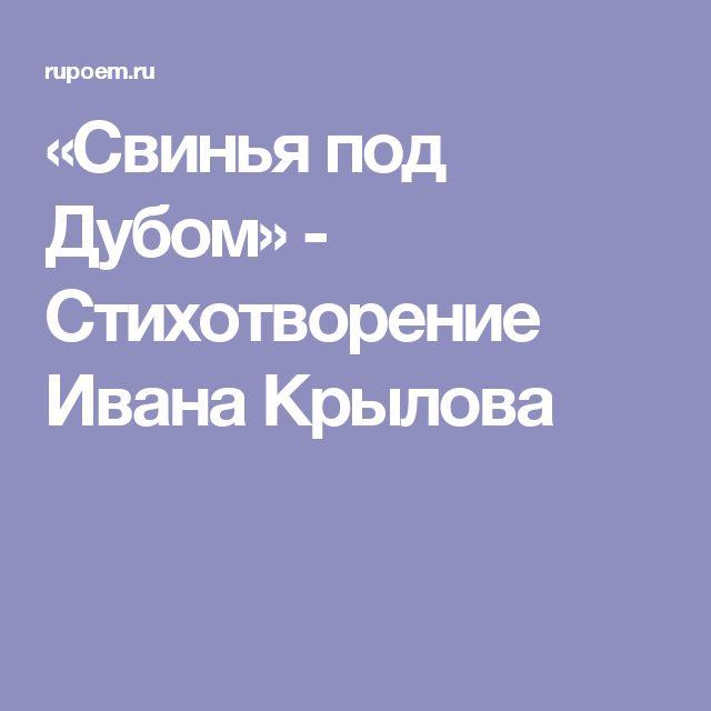 «Свинья под Дубом» - Стихотворение Ивана Крылова