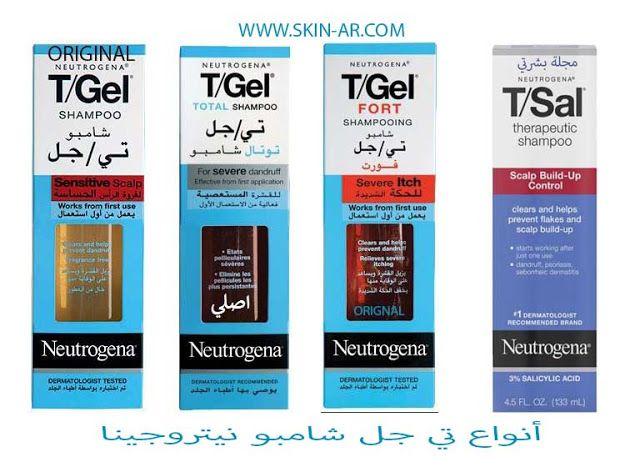 مجلة بشرتي شامبو نيتروجينا للتخلص من مشاكل الشعر وعناية به Shampoo Skin