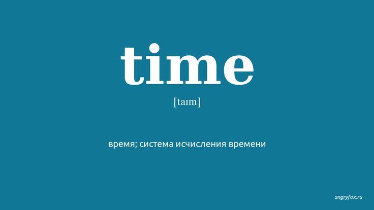 время; система исчисления времени/ промежуток времени/ время года/ времена, эпоха/ эра