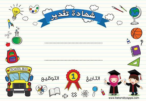 تحميل شهادات تقدير فارغة للاطفال جاهزة للطباعة Pdf بالعربي نتعلم Math Activities Preschool Islamic Books For Kids Arabic Alphabet For Kids