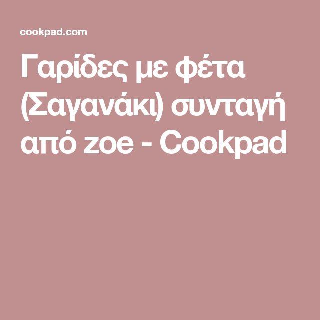 Γαρίδες με φέτα (Σαγανάκι) συνταγή από zoe - Cookpad