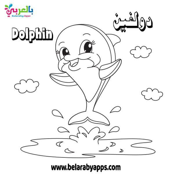 صور تلوين الكائنات البحرية وحدة الماء رسومات اسماك للتلوين بالعربي نتعلم In 2021 Fictional Characters Character Art