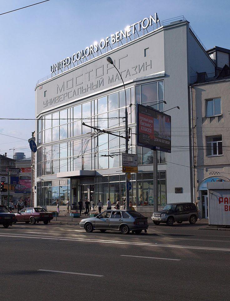Универсальный магазин Мосторга на Красной Пресне (проект братьев Весниных, 1926 г.):