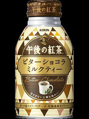 ビターショコラミルクティー