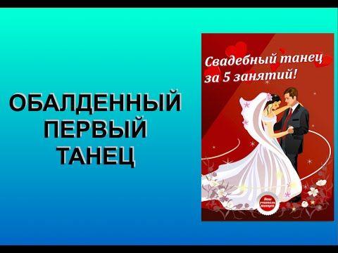 Обалденный первый танец. Первый танец. #свадебный #танец #обучение #видеоуроки #свадьба #молодоженов